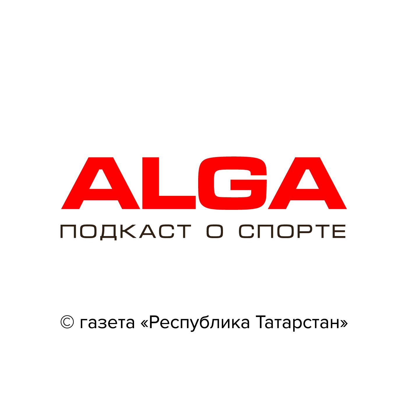 Alga (Алга)